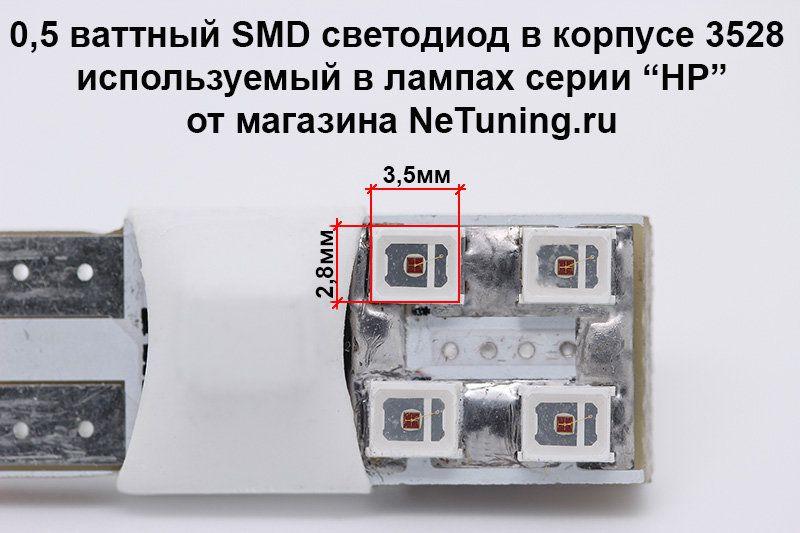 0,5 ваттный SMD светодиод