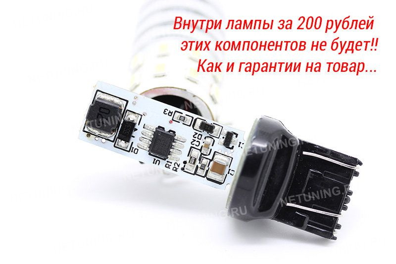 Внутренние компоненты светодиодной лампы W21W-21s35hp