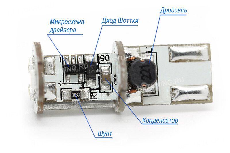 Драйвер и другие элементы светодиодной лампы w5w