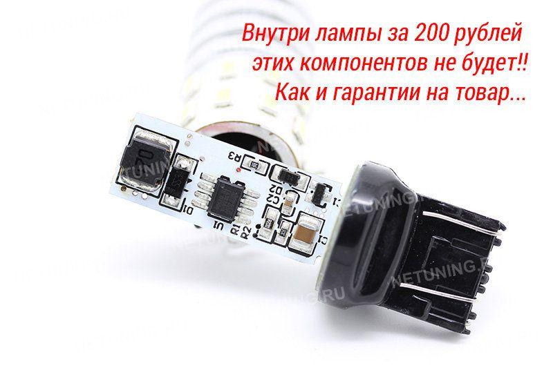 Стабилизатор тока светодиодной лампы W21W-60s35