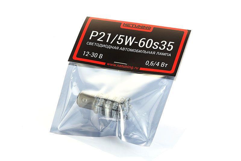 Упакованная светодиодная лампа P21/5W-60s35