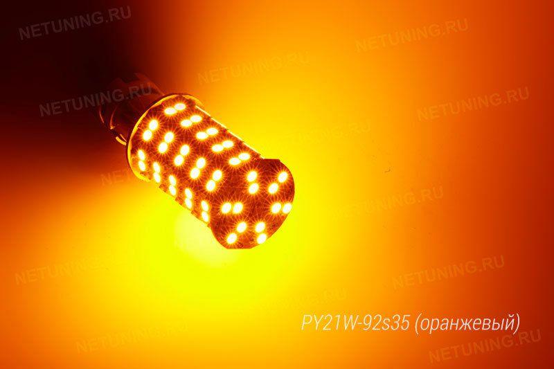 Включенная светодиодная лампа PY21W-92s35