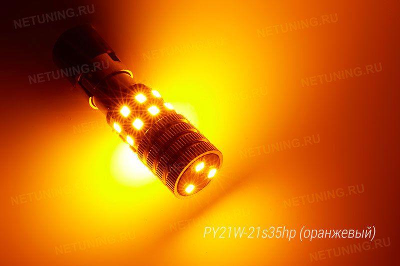 Свечение светодиодной лампы PY21W-21s35hp