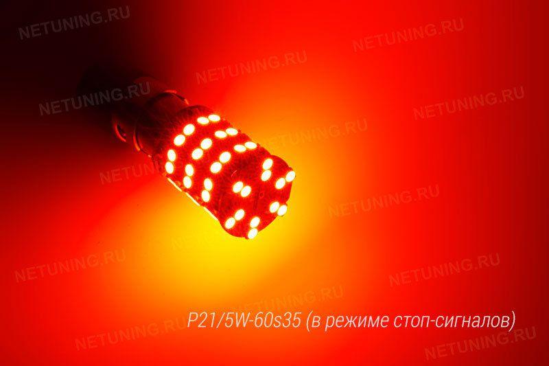 Свечение светодиодной лампы P21/5W-60s35