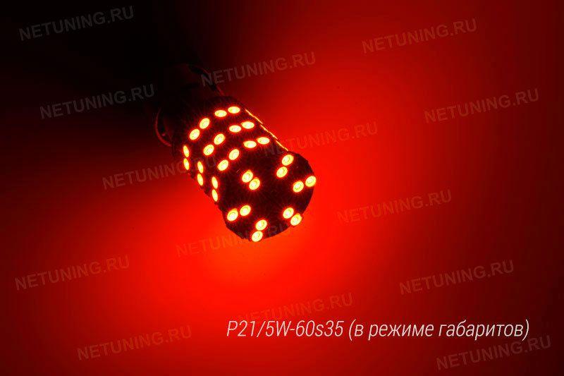 Включенная светодиодная лампа P21/5W-60s35