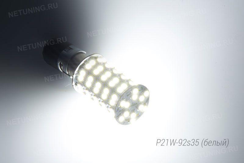 Свечение светодиодной лампы P21W-92s35
