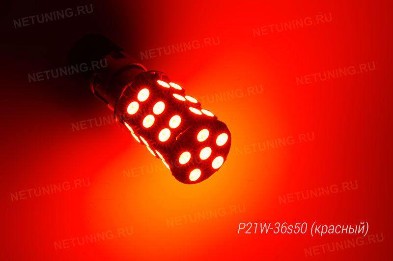 Свечение лампы P21W-36s50