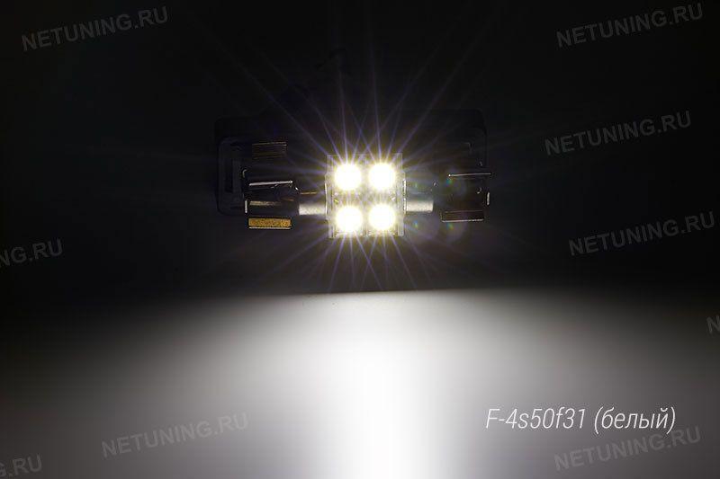 Пример свечения светодиодной лампы F-4s50f31