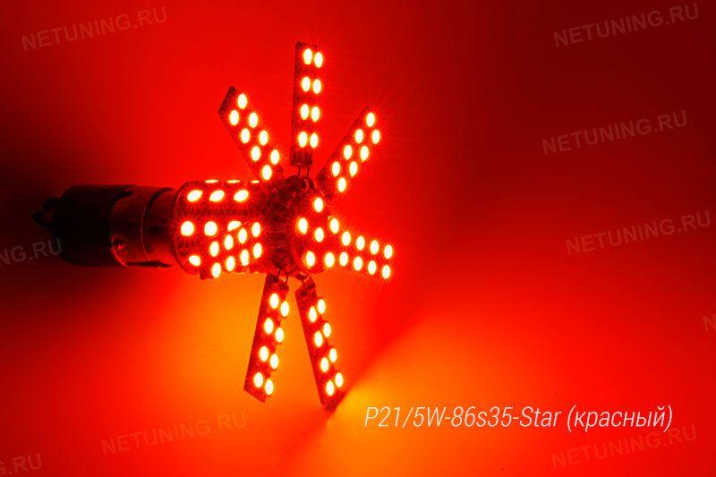 Свечение светодиодной лампы P21/5W-86s35-Star