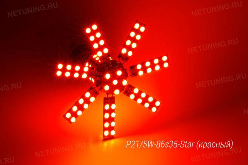 Светодиодная лампа P21/5W-86s35-Star светит ярче лампы накаливания