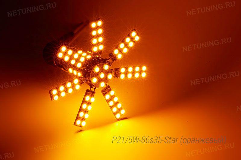 Свечение светодиодной лампы PY21W-86s35-Star