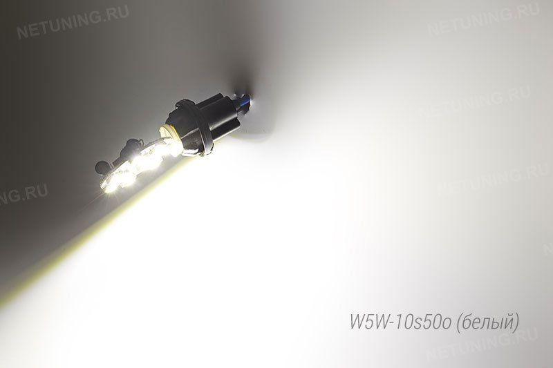 Свечение светодиодной лампы W5W-10s50o