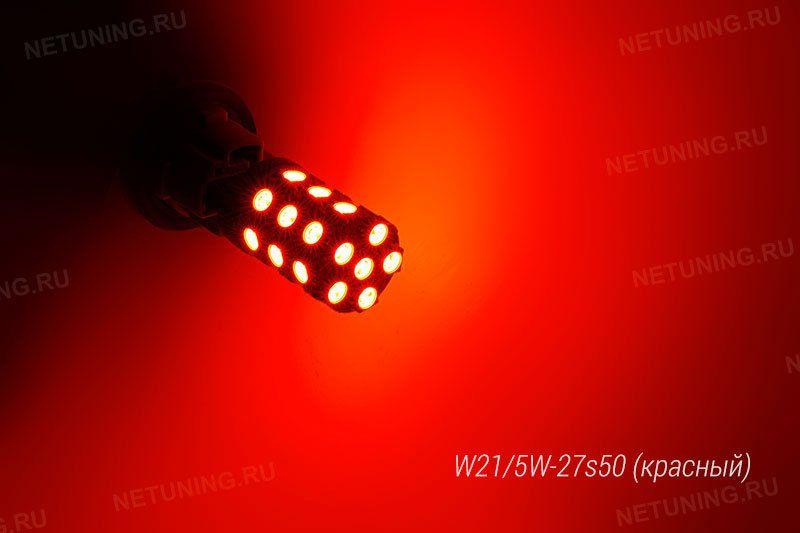 Свечение светодиодной лампы W21/5W-27s50