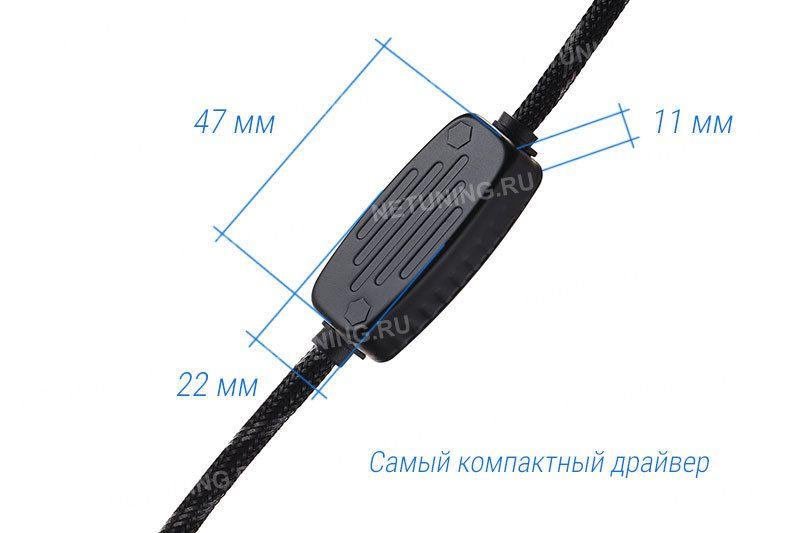 Внешний драйвер светодиодной лампы H4-XD