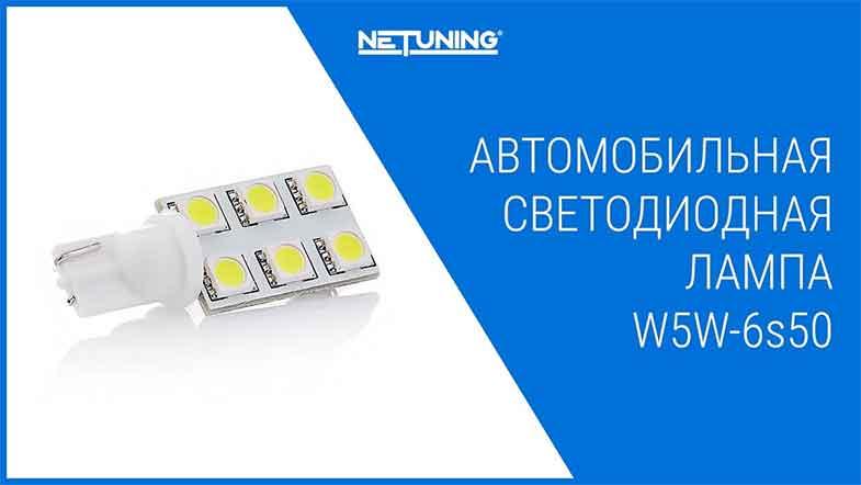 Светодиодная лампа netuning w5w-6s50