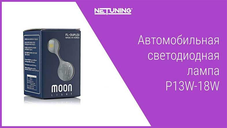 Светодиодная лампа NeTuning p13w-18w