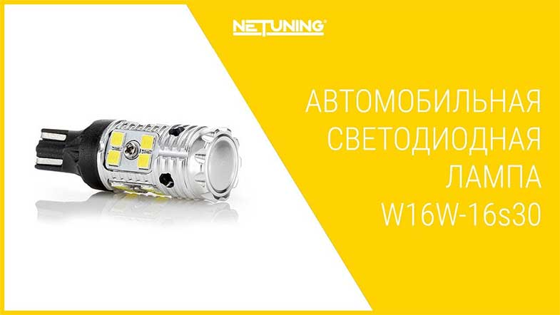 Светодиодная лампа NeTuning w16w-16s30