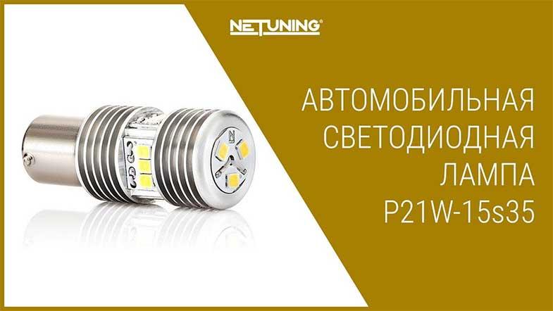 Светодиодная лампа NeTuning p21w-15s35