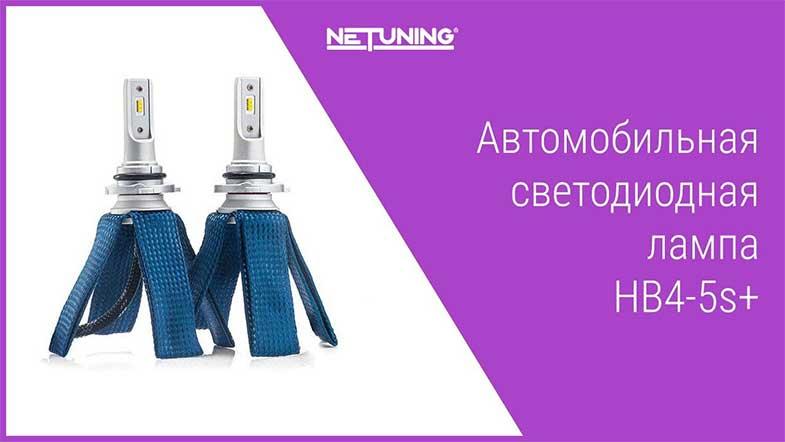 Светодиодная лампа NeTuning hb4-5s+