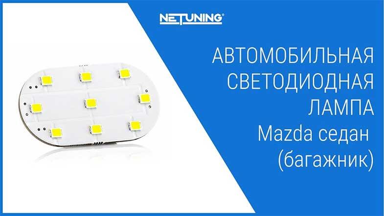 Видео о светодиодных лампах NeTuning для багажника Мазда