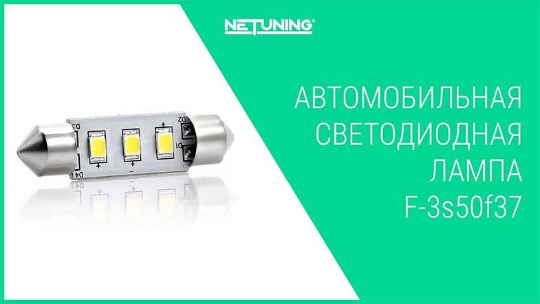 Светодиодная лампа NeTuning F-3s30f37