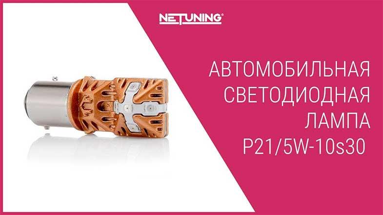 Светодиодная лампа NeTuning p21/5w-10s30
