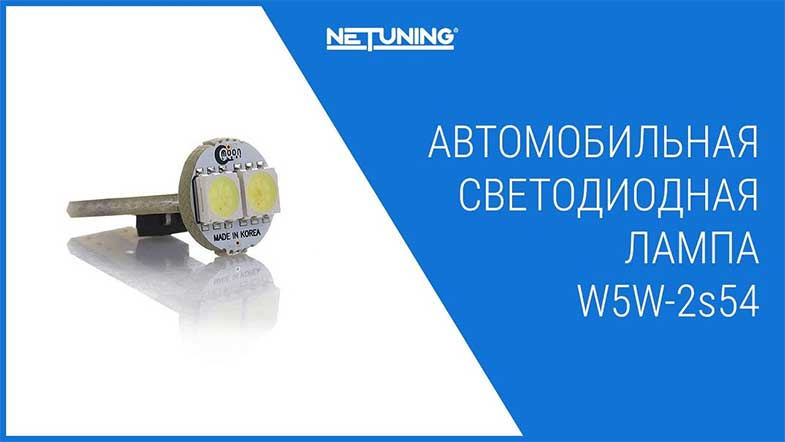 Светодиодная лампа w5w-2s54