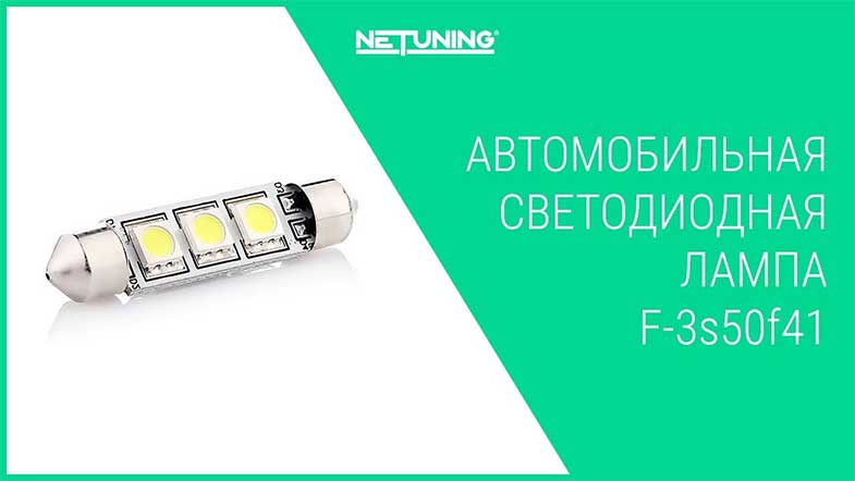 Светодиодная лампа NeTuning F-3s50f41