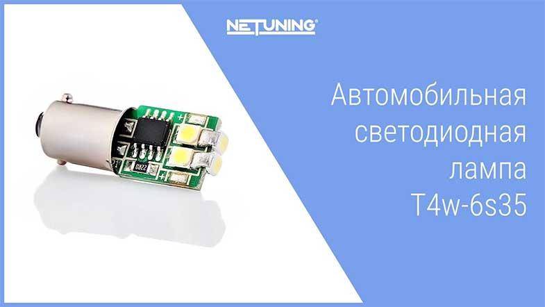 Светодиодная лампа NeTuning t4w-6csp