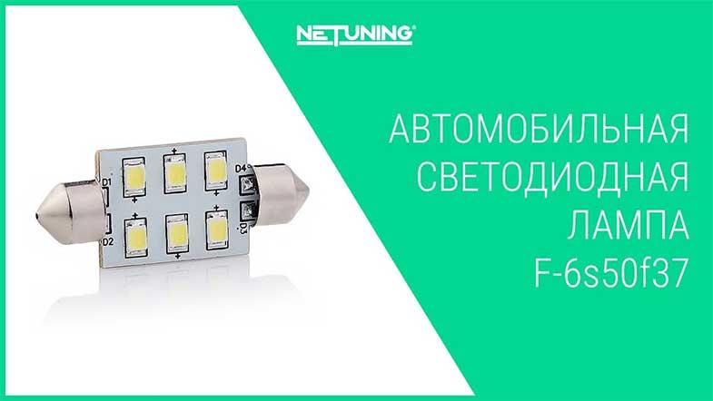 Светодиодная лампа NeTuning F-6s50f37