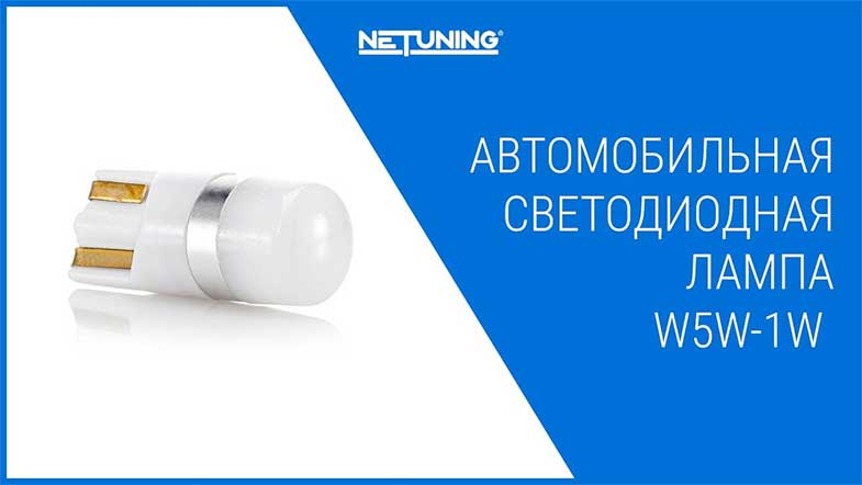 Светодиодная лампа netuning w5w-1w