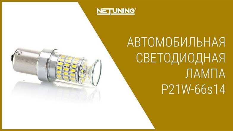 Светодиодная лампа NeTuning p21w-66s14