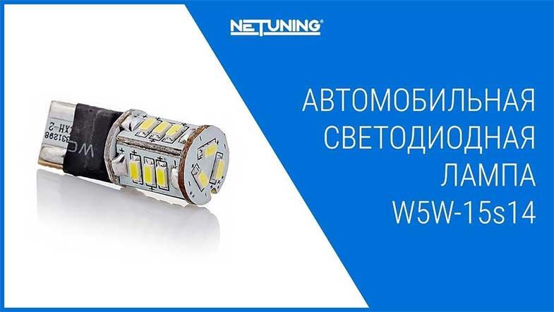 Лампа w5w-15s14