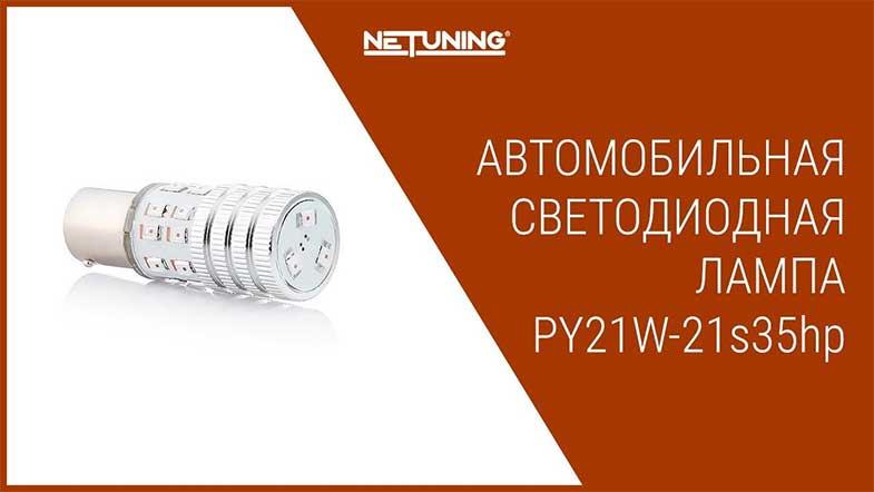 Светодиодная лампа NeTuning PY21W-21s35hp