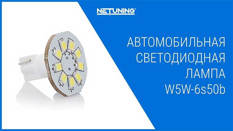Светодиодная лампа NeTuning w5w-6s50b