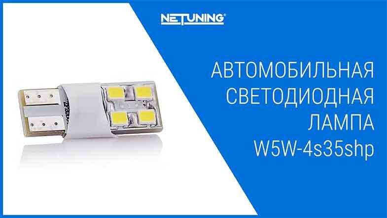Светодиодная лампа netuning w5w-4s35shp