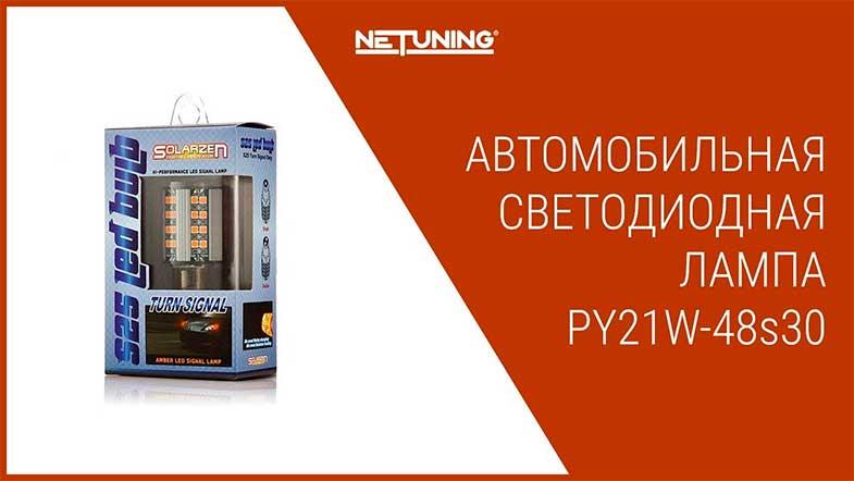 Светодиодная лампа Solarzen py21w-48s30