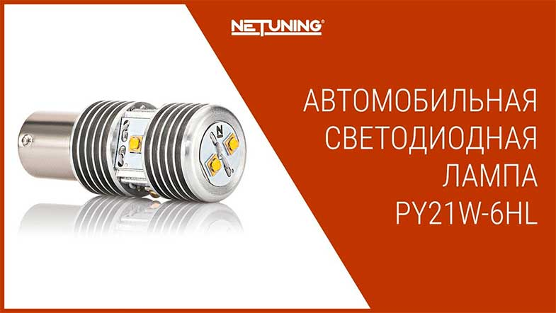 Светодиодная лампа NeTuning py21w-6hl