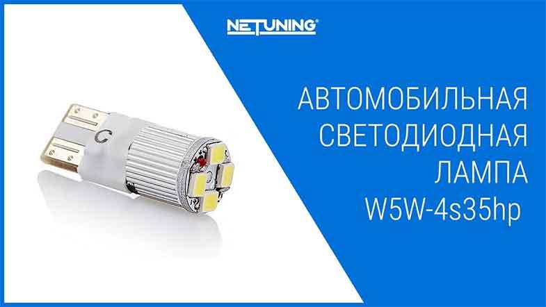 Светодиодная лампа netuning w5w-4s35hp