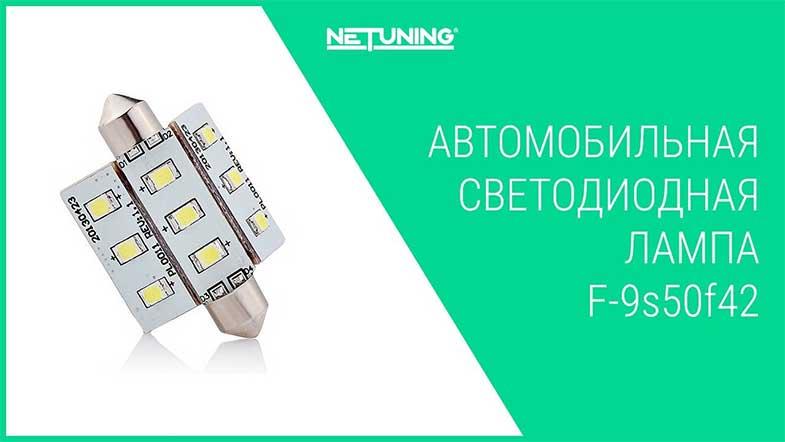Светодиодная лампа NeTuning F-9s50f42