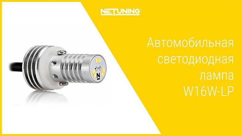 Светодиодная лампа NeTuning w16w-lp видео обзор