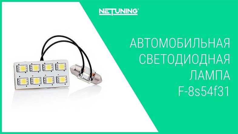 Светодиодная лампа Moonlight F-8s54f31