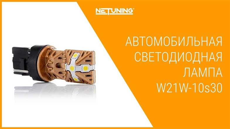 Светодиодная лампа NeTuning w21w-10s30