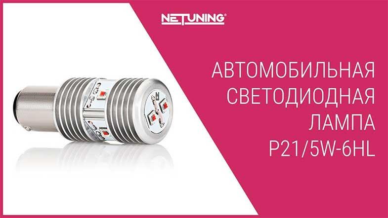 Светодиодная лампа NeTuning P21/5W-6HL
