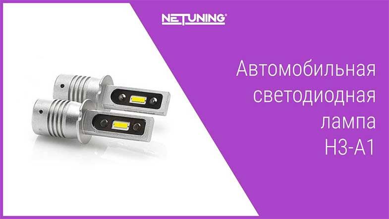 Светодиодная лампа NeTuning h3-a1