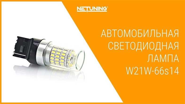 Светодиодная лампа NeTuning w21w-66s14