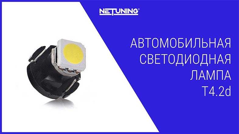 Светодиодная лампа NeTuning T4.2d