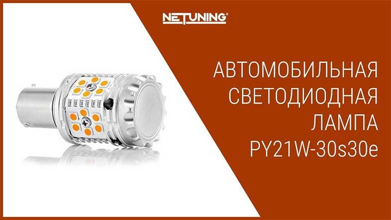Светодиодная лампа NeTuning py21w-30s30e