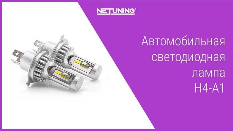 Светодиодная лампа h4-a1
