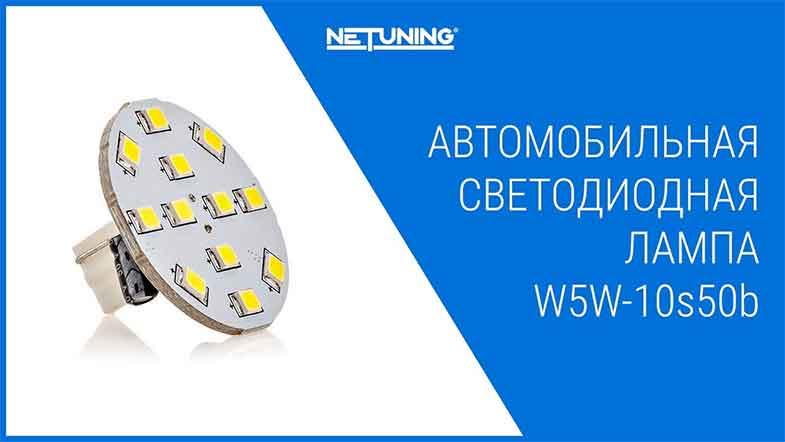 Светодиодная лампа w5w-10s50b